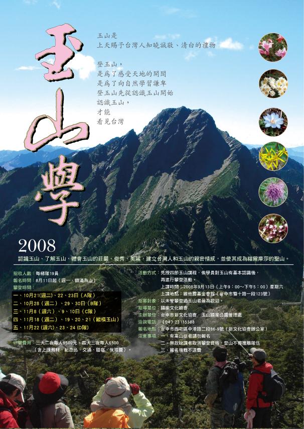 2008 玉山學