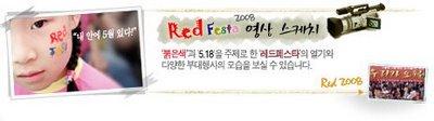Red Festa