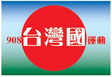 908台灣國運動