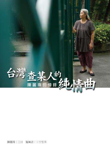 台灣查某的純情曲-陳麗珠回憶錄