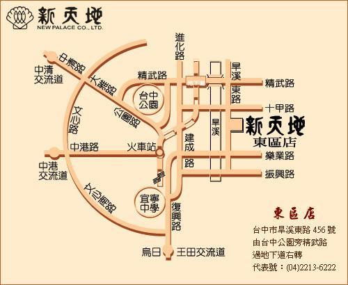 台中市東區新天地餐廳地圖