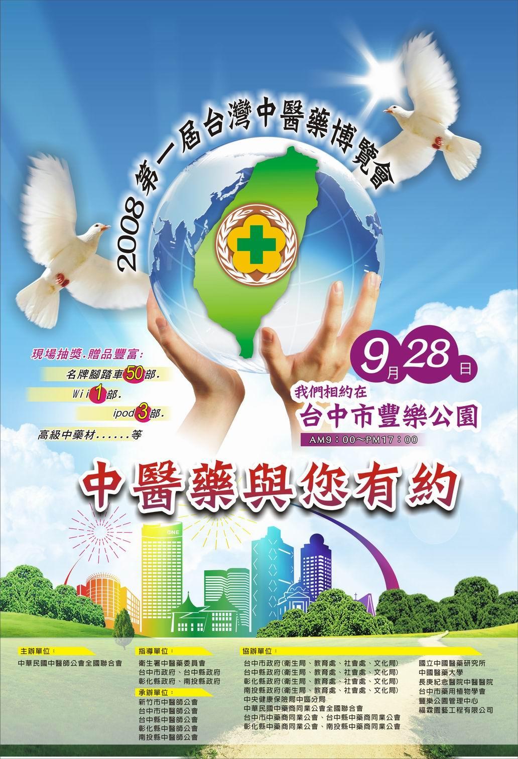 2008第一屆台灣中醫藥博覽會海報