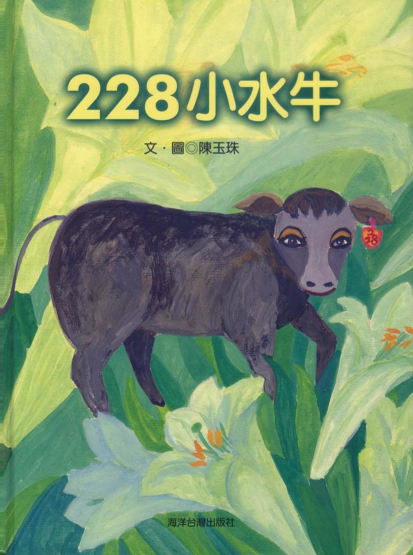 228小水牛 (封面)